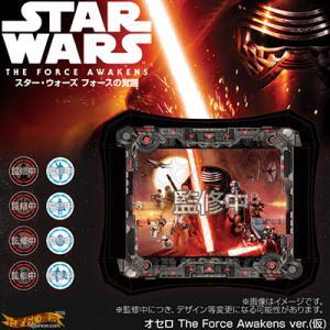 スターウォーズ STAR WARS フォースの覚醒 オセロ The Force Awakens ver.(仮)|nigiwaishouten