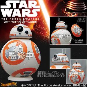 スターウォーズ STAR WARS フォースの覚醒 キャラバンク The Force Awakens ver. BB-8|nigiwaishouten