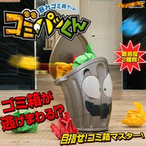 〜暴れゴミ箱ゲーム〜 ゴミパッくん|nigiwaishouten