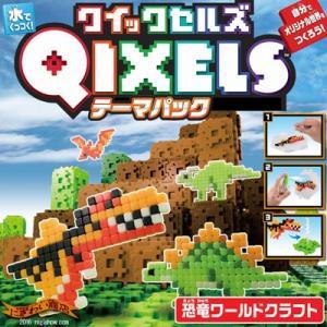 クイックセルズ テーマパック 恐竜ワールドクラフト QIXELS|nigiwaishouten