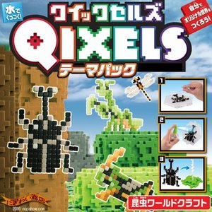 クイックセルズ テーマパック 昆虫ワールドクラフト QIXELS|nigiwaishouten