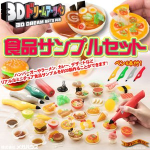 3Dドリームアーツペン 食品サンプルセット(4本ペン)|nigiwaishouten