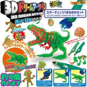 3D ドリームアーツペン エアーアップ カラーチェンジ!ほねほねセット(2本ペン)|nigiwaishouten