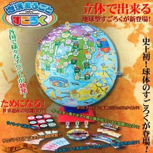 地球まるごとすごろくの商品画像