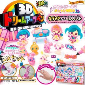 3D ドリームアーツペン キラめき☆アクセDXセット (6本ペン)|nigiwaishouten