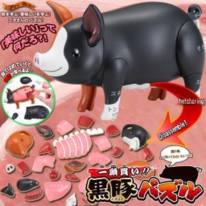 一頭買い!!黒豚パズル|nigiwaishouten