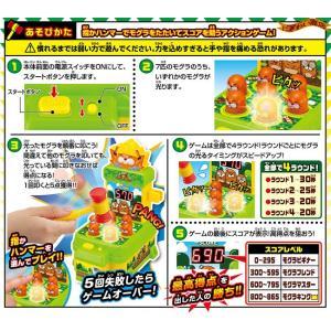 ピコピコモグラキング nigiwaishouten 05