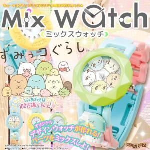 Mix Watch ミックスウォッチ すみっコぐらし〔予約:7月中旬頃発売予定〕|nigiwaishouten