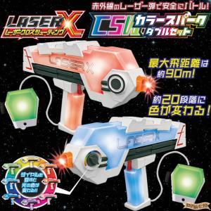 【2人同時プレイ】レーザークロスシューティング カラースパークダブルセット|nigiwaishouten