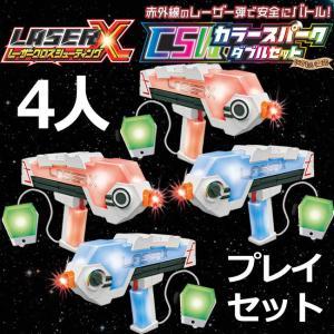 【4人同時プレイ】レーザークロスシューティング カラースパークダブルセット 4Pセット|nigiwaishouten