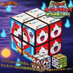 大人気アニメ&ゲーム「妖怪ウォッチ」の Rubik cube が新登場!『妖怪ウォッチ ルービックキューブ そろえるニャ〜!』|nigiwaishouten