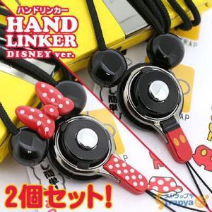 HandLinker ディズニーネックストラップ ミッキー&ミニーセット|nigiwaishouten
