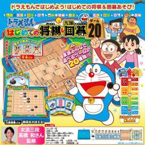 ドラえもん はじめての将棋&九路囲碁 ゲーム20|nigiwaishouten