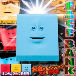 彼はお金が主食です・・・硬貨をねだるキモカワ系貯金箱フェイスバンク ( 青 - ブルー )|nigiwaishouten