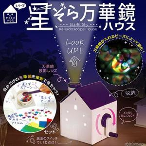 自分で作る万華鏡のプラネタリウム!? 『星ぞら万華鏡ハウス』|nigiwaishouten