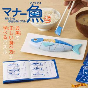 マナー魚 おはしdeおさかなパズル 【NHK おはよう日本 まちかど情報室で紹介】|nigiwaishouten