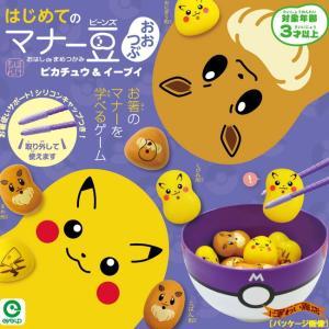 はじめてのマナー豆おおつぶ ポケットモンスター ピカチュウ&イーブイ マナーシリーズ