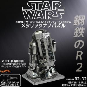 STAR WARS スターウォーズ メタリックナノパズル R2-D2|nigiwaishouten