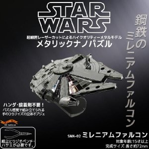 STAR WARS スターウォーズ メタリックナノパズル ミレニアムファルコン nigiwaishouten