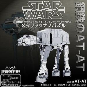 STAR WARS スターウォーズ メタリックナノパズル AT-AT nigiwaishouten
