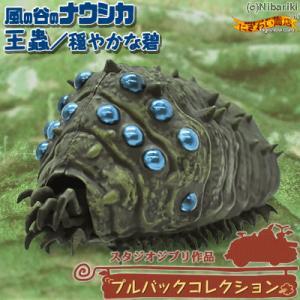 風の谷のナウシカ プルバックコレクション 王蟲/穏やかな碧 【青 オーム ジブリ】 nigiwaishouten