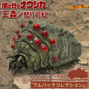 風の谷のナウシカ プルバックコレクション 王蟲/怒りの紅 【赤 オーム ジブリ】 nigiwaishouten