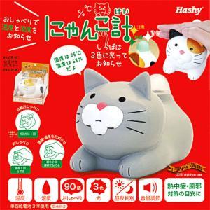 にゃんこ計 ( ハイネコ 温度計 & 湿度計 ) 【灰猫 はいねこ】|nigiwaishouten
