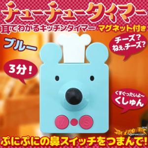 チューチュータイマー BL ブルー EX-2886|nigiwaishouten