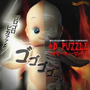 4D PUZZLE ベイビーキューピッド L