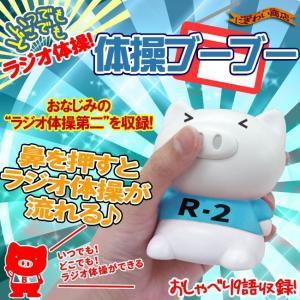 ラジオ体操第二 収録 タイソーブーブー R-2 (2020年新Ver.