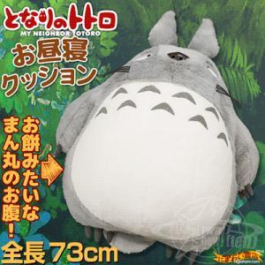 となりのトトロ お昼寝クッション 全長73cm nigiwaishouten