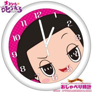 チコちゃんに叱られる!おしゃべり時計|nigiwaishouten|04