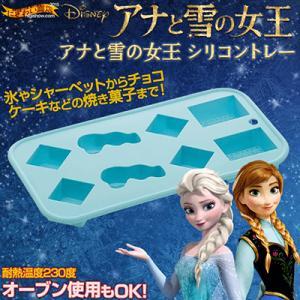 ディズニー アナと雪の女王 シリコントレー アイストレイ|nigiwaishouten
