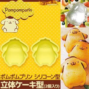 ポムポムプリン シリコン立体ケーキ型 (2個入り)|nigiwaishouten