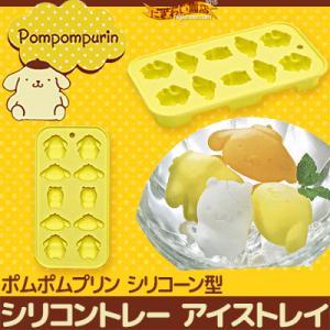 ポムポムプリン シリコーン アイストレイ  【シリコン アイストレー】|nigiwaishouten