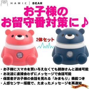 Hamic Bear / はみっくベア / ハミックベア 【2体セット】 ピンク/ブルー nigiwaishouten