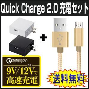Quick Charge 2.0充電器+2A充電ケーブルセット 急速充電2 スマホ USB充電器 急速充電 スマホ 高出力 ACアダプター qc2.0 充電器  usb type-c nigou