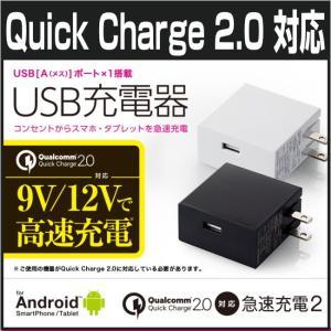 急速充電器 Quick Charge 2.0 急速充電2 対応充電器 スマホ タブレットPC USB充電器 急速充電 スマホ 高出力充電アダプター【1年保証】qc2.0 充電器 nigou