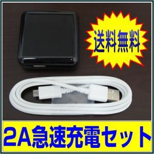 2A急速充電ケーブル+2A充電アダプタ セット 2A充電ケーブルmicro usb 1.5M 長さ micro マイクロUSB 2A出力ACアダプタ 急速充電スマホ nigou