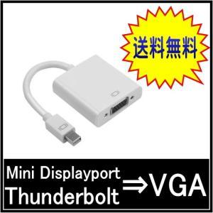 Mini Displayport/Thunderbolt to VGA 変換アダプタ 送料無料 nigou