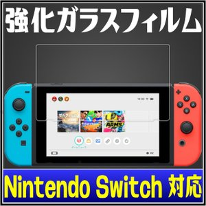 Nintendo Switch ガラスフィルム Ninten...