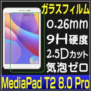 Huawei MediaPad T2 8 Pro ガラスフィルム MediaPad T2 8 Pro ガラス保護フィルム T2 8 Pro ガラスフィルム 強化 Media Pad T2 8 Pro ガラスフィルム nigou