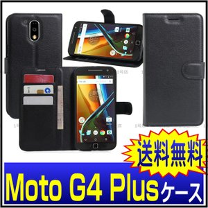 Moto G4 Plus ケース 手帳型 Moto G4 Plus カバー moto g4 plus ケース nigou