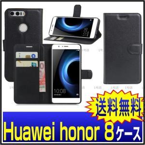 Huawei honor8 ケース 手帳型 楽天モバイル honor8 カバー Huawei honor 8 ケース nigou