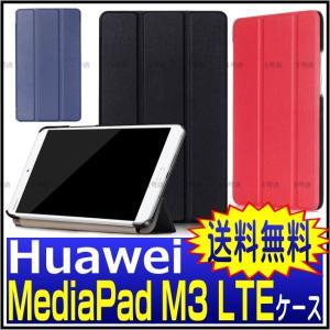 Huawei MediaPad M3 LTE ケース 手帳型 カバー MediaPad M3 ケース 手帳型 【保護フィルム】 MediaPad M3 wifi カバー オートスリープ機能 マグネット吸着|nigou