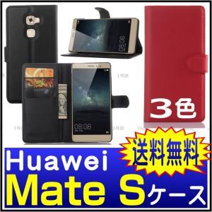 HUAWEI Mate S ケース 手帳型 楽天モバイル HUAWEI Mate S カバー HUAWEI Mate S ケース nigou