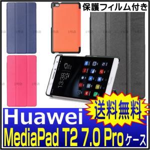 Huawei MediaPad T2 7.0 Pro ケース 手帳型 【保護フィルム付き】 MediaPad T2 7.0 Pro ケース  三つ折り マグネット吸着 オートスリープ|nigou