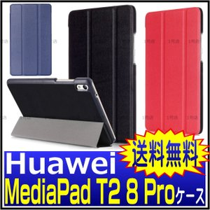 Huawei MediaPad T2 8 Pro ケース 手帳型 MediaPad T2 8 Pro ケース 手帳型【保護フィルム付き】T2 8.0 Pro ケース 三つ折り マグネット吸着|nigou