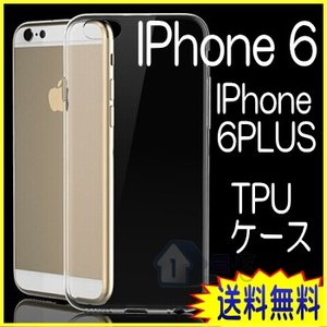 iphone6 ケース iphone6plus ケース TPU|nigou