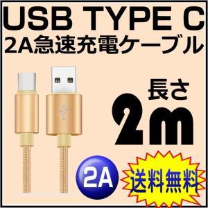 usb type c ケーブル 2m 長さ usb type−c ケーブル TYPE-Cコネクタ usb タイプc usb 2.0 AM to type-c usb type c ケーブル 2A充電 ナイロンメッシュ|nigou